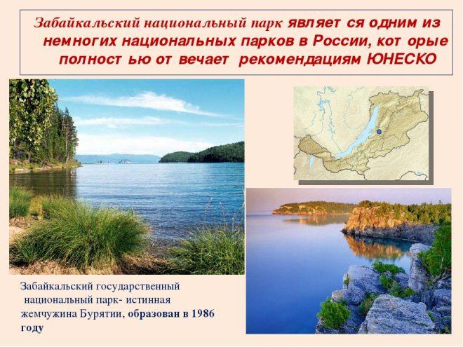 Забайкальский парк