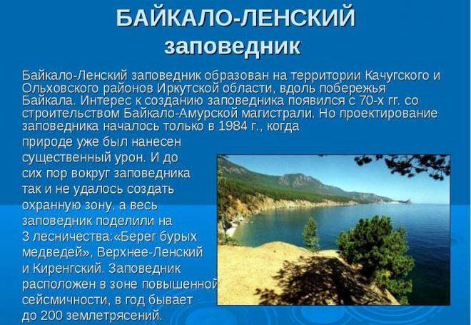 Заповедник Байкало-Ленский