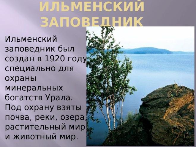 Заповедник Ильменский