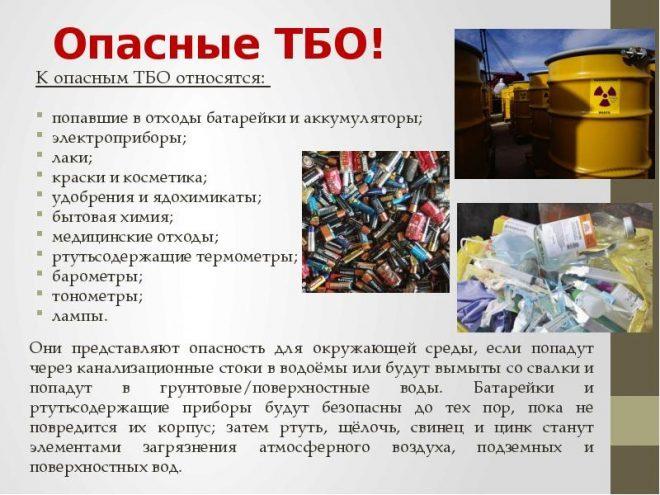Запрещенные виды ТБО