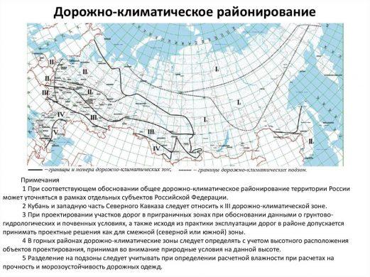 Дорожно-климатическое разделение России