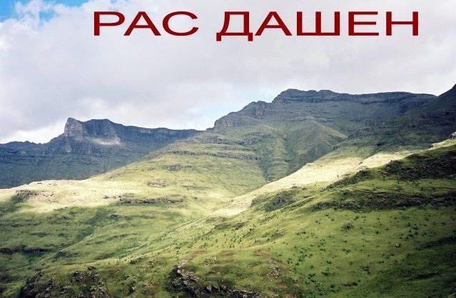 Гора Рас Дашен