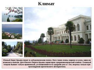 Климат южного берега Крыма