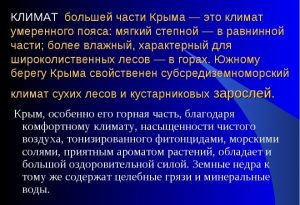 Особенности климата в Крыму