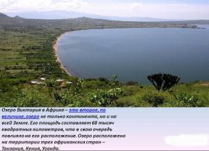Озеро Виктория в Африке
