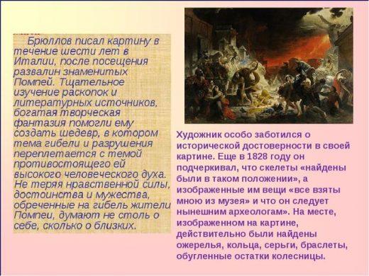 Разрушение Помпей