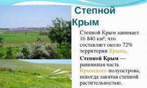 Степной Крым