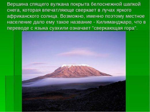 Сверкающая гора