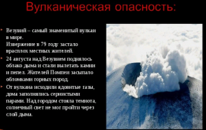 Везувий – самый знаменитый вулкан в мире